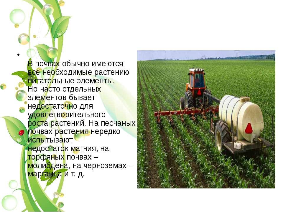 В почвах обычно имеются все необходимые растению питательные элементы. Но час...
