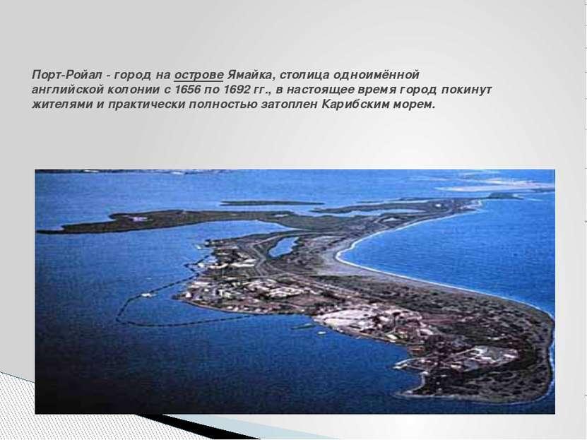 Порт-Ройал - городнаостровеЯмайка, столица одноимённой английскойколонии...