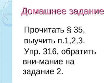 Домашнее задание Прочитать § 35, выучить п.1,2,3. Упр. 316, обратить вни-мани...