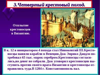 3.Четвертый крестовый поход. Отплытие крестоносцев в Византию. В к. 12 в иниц...