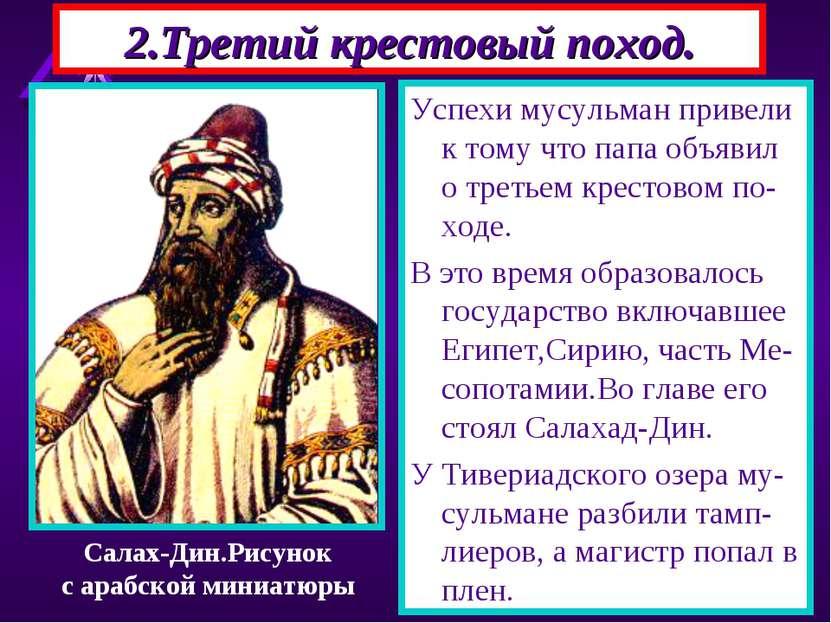 2.Третий крестовый поход. Успехи мусульман привели к тому что папа объявил о ...