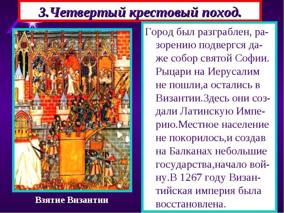 3.Четвертый крестовый поход. Город был разграблен, ра-зорению подвергся да-же...