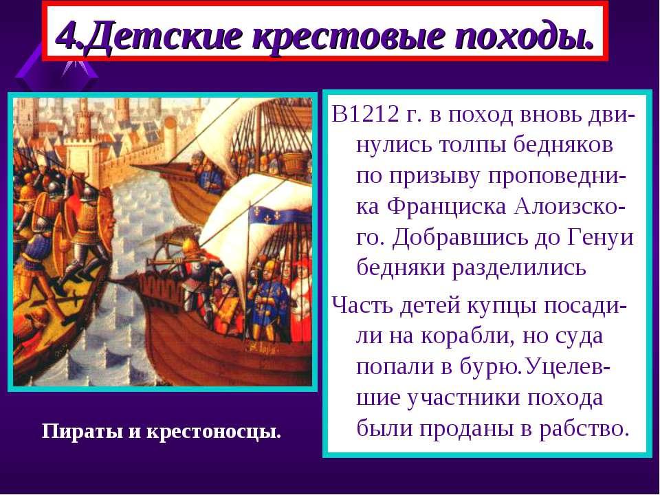 В1212 г. в поход вновь дви-нулись толпы бедняков по призыву проповедни-ка Фра...