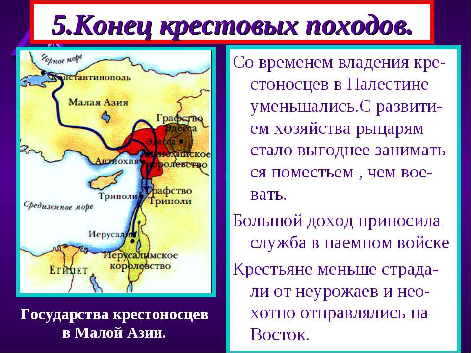 5.Конец крестовых походов. Со временем владения кре-стоносцев в Палестине уме...