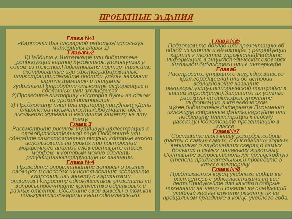 ПРОЕКТНЫЕ ЗАДАНИЯ Глава №1 «Карточки для словарной работы»(используя материал...