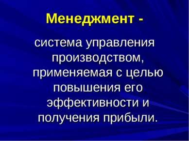 Менеджмент - система управления производством, применяемая с целью повышения ...