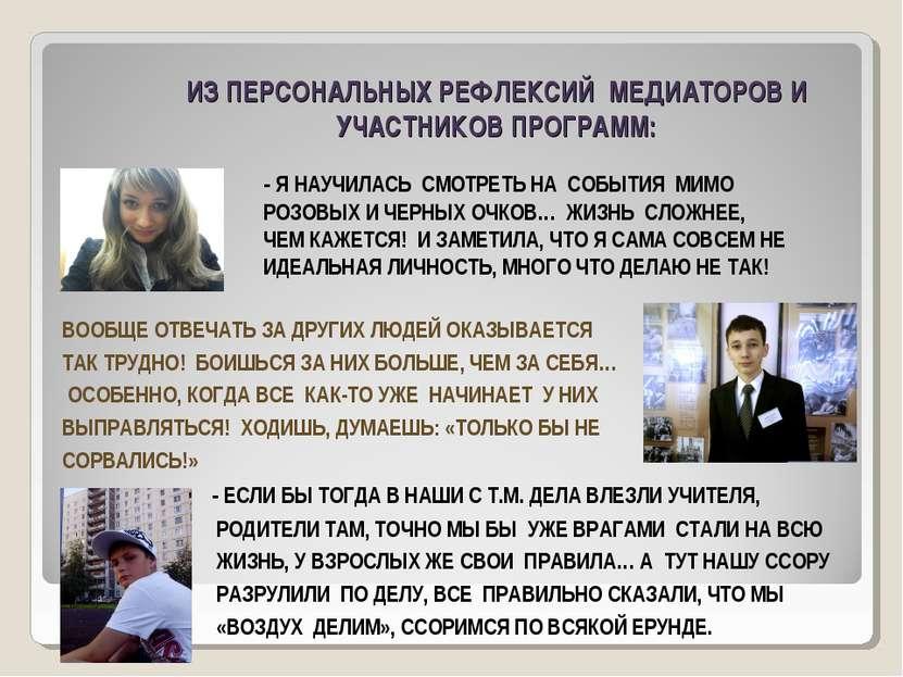 ИЗ ПЕРСОНАЛЬНЫХ РЕФЛЕКСИЙ МЕДИАТОРОВ И УЧАСТНИКОВ ПРОГРАММ: - Я НАУЧИЛАСЬ СМО...