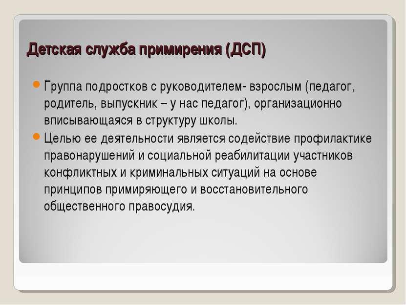 Детская служба примирения (ДСП) Группа подростков с руководителем- взрослым (...