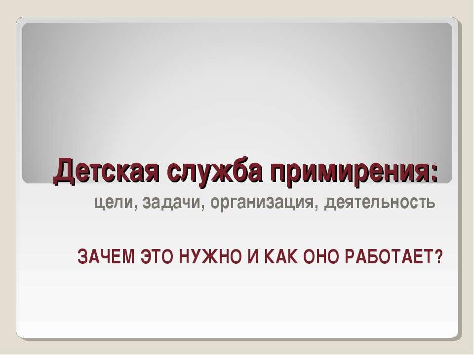 Детская служба примирения: цели, задачи, организация, деятельность ЗАЧЕМ ЭТО ...
