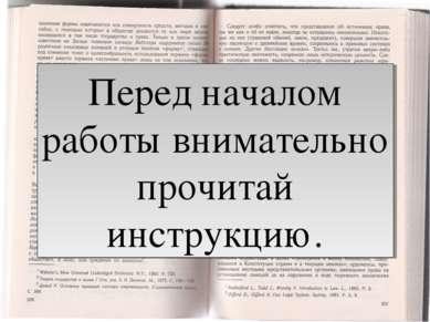 Перед началом работы внимательно прочитай инструкцию.