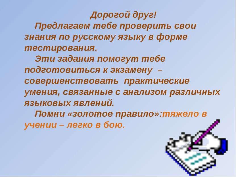 Дорогой друг! Предлагаем тебе проверить свои знания по русскому языку в форме...