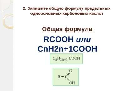 2. Запишите общую формулу предельных одноосновных карбоновых кислот Общая фор...