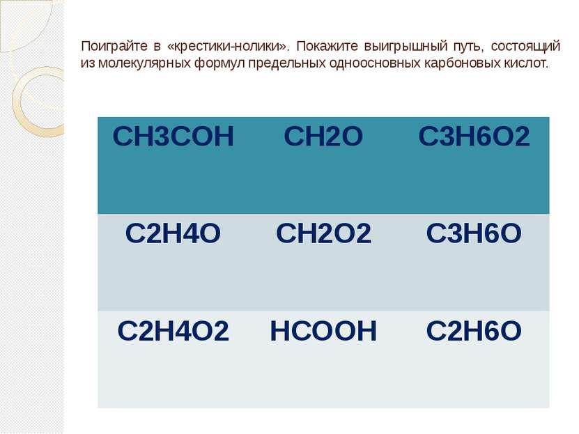 Поиграйте в «крестики-нолики». Покажите выигрышный путь, состоящий из молекул...