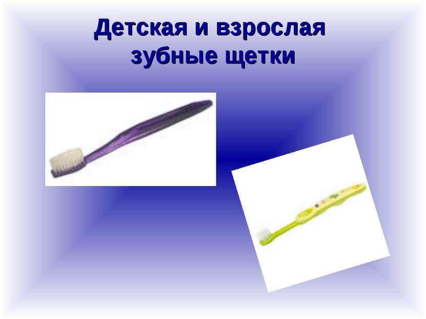 Детская и взрослая зубные щетки
