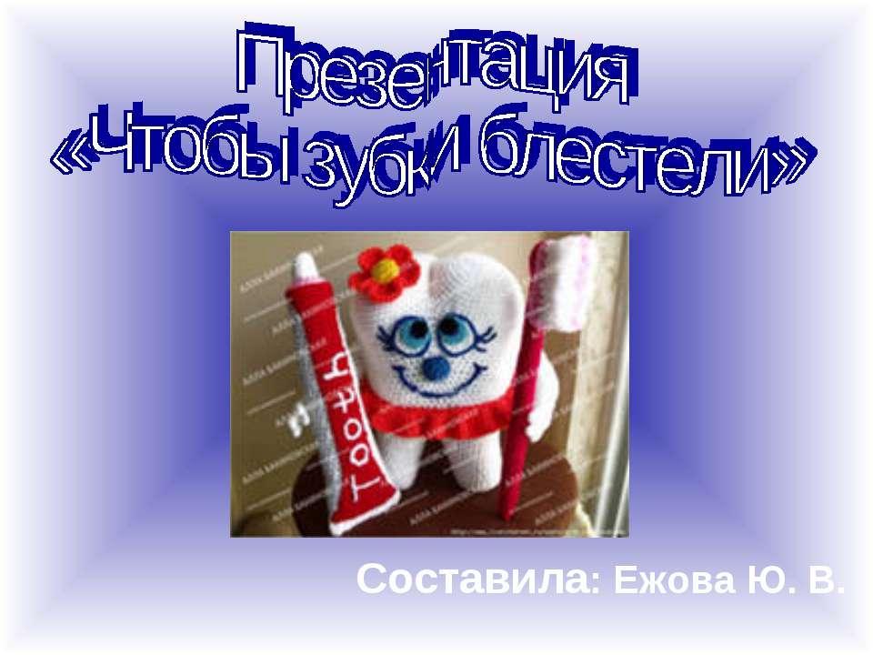 Составила: Ежова Ю. В.
