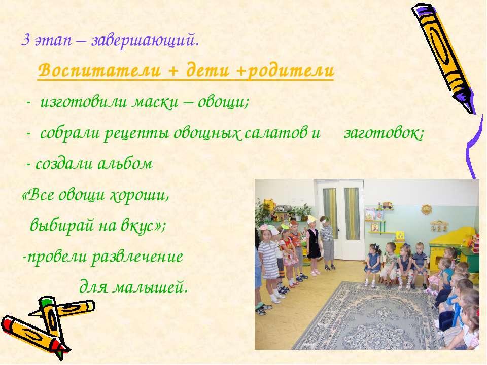 3 этап – завершающий. Воспитатели + дети +родители - изготовили маски – овощи...