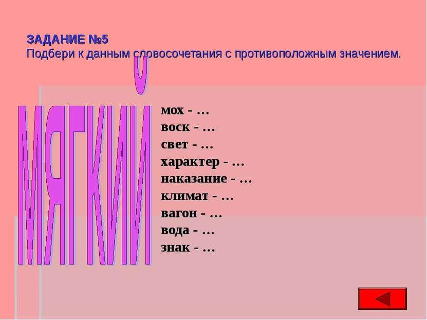 ЗАДАНИЕ №5 Подбери к данным словосочетания с противоположным значением. мох -...