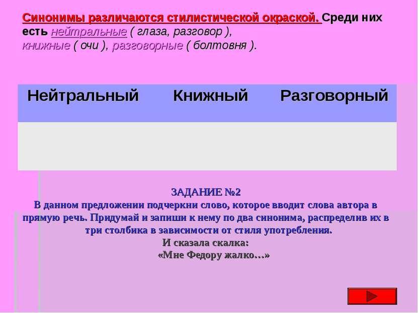 Синонимы различаются стилистической окраской. Среди них есть нейтральные ( гл...