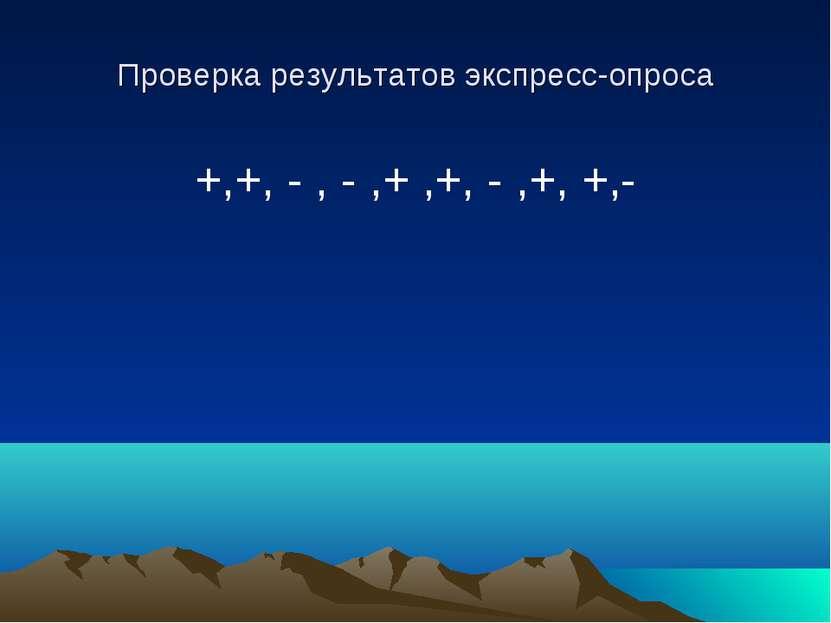 Проверка результатов экспресс-опроса +,+, - , - ,+ ,+, - ,+, +,-