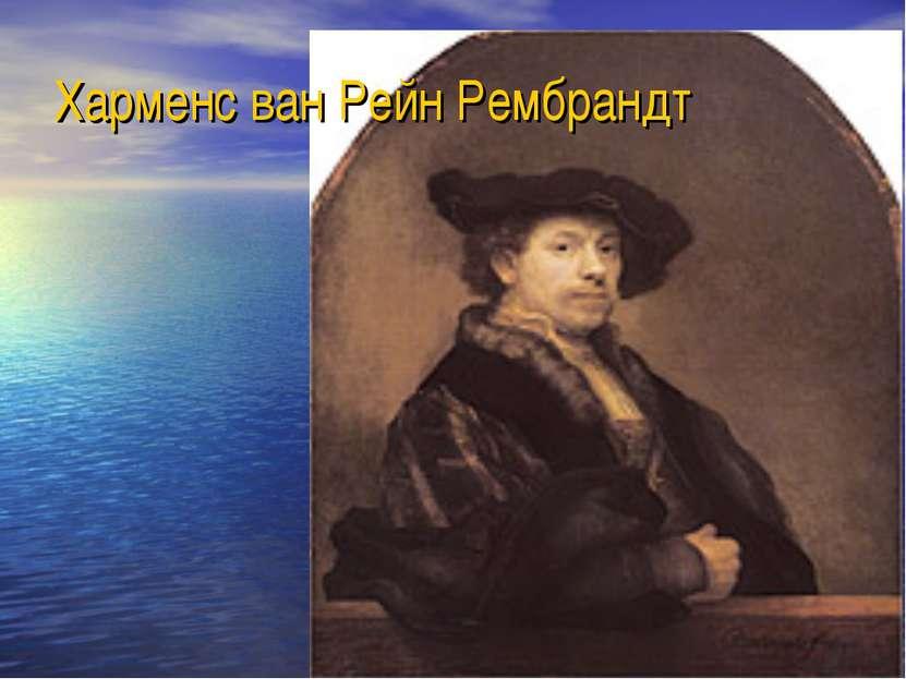 Харменс ван Рейн Рембрандт