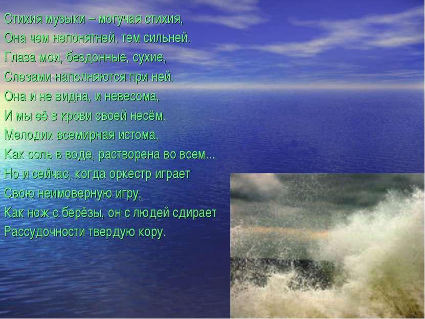 Стихия музыки – могучая стихия, Она чем непонятней, тем сильней. Глаза мои, б...
