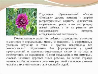 Содержание образовательной области «Познание» должно изменить и широко распро...