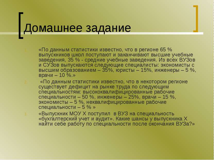 Домашнее задание «По данным статистики известно, что в регионе 65 % выпускник...