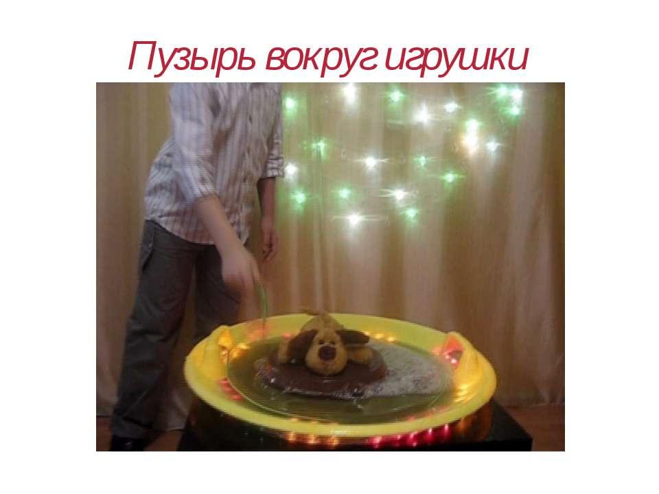 Пузырь вокруг игрушки