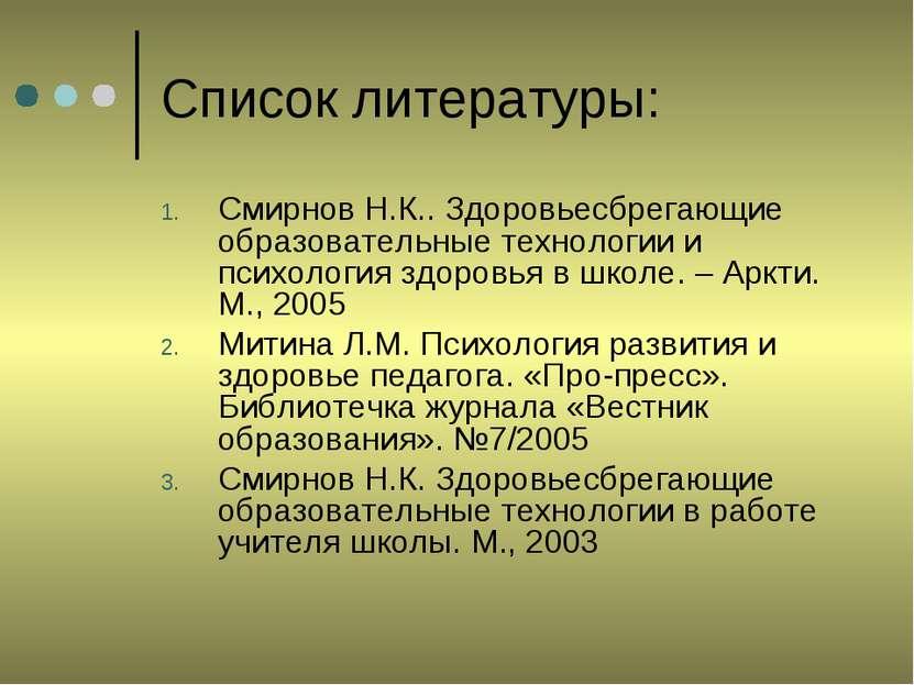 Список литературы: Смирнов Н.К.. Здоровьесбрегающие образовательные технологи...