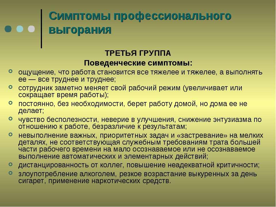 Симптомы профессионального выгорания ТРЕТЬЯ ГРУППА Поведенческие симптомы: ощ...