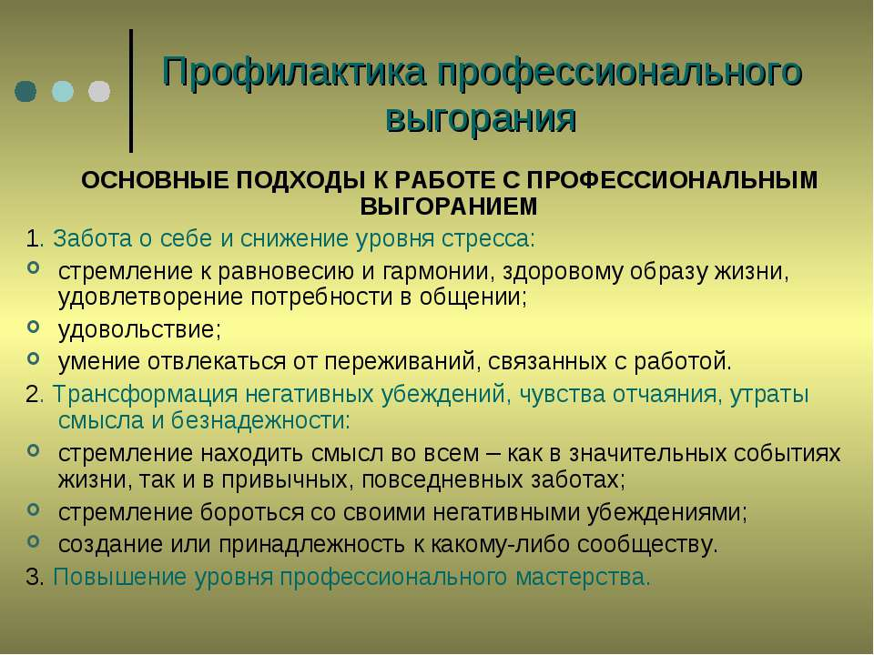 Профилактика профессионального выгорания ОСНОВНЫЕ ПОДХОДЫ К РАБОТЕ С ПРОФЕССИ...