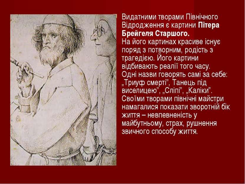 Видатними творами Північного Відродження є картиниПітера Брейгеля Старшого....