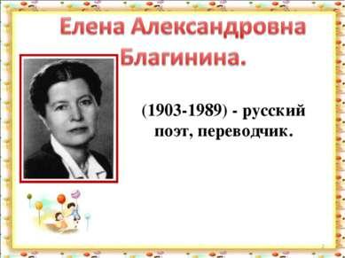 * (1903-1989) - русский поэт, переводчик.