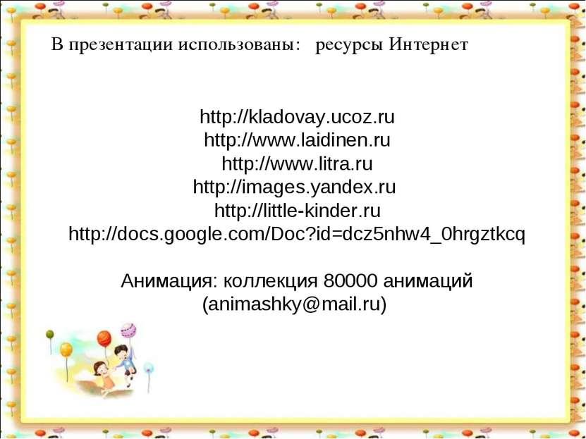 http://kladovay.ucoz.ru http://www.laidinen.ru http://www.litra.ru http://ima...