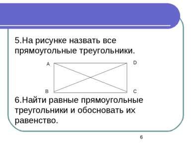 5.На рисунке назвать все прямоугольные треугольники. 6.Найти равные прямоугол...