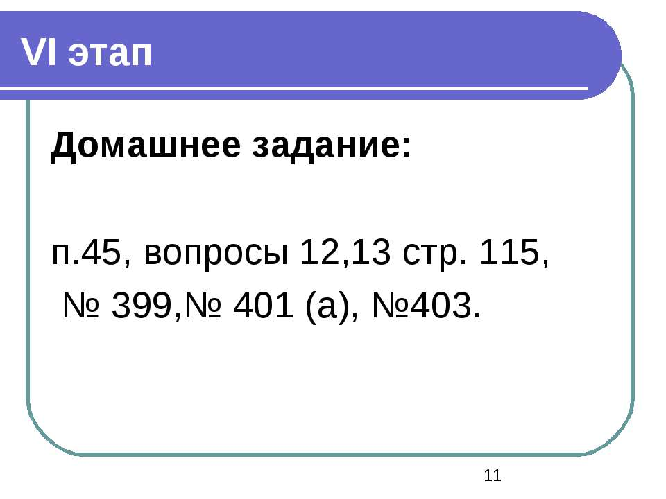 VI этап Домашнее задание: п.45, вопросы 12,13 стр. 115, № 399,№ 401 (а), №403.