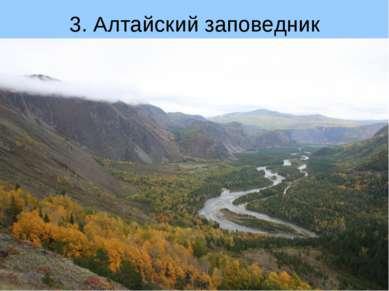 3. Алтайский заповедник Территория Алтайского заповедника внесена всписок Вс...