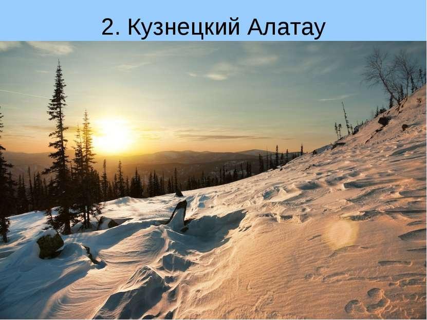 2. Кузнецкий Алатау Заповедник Кузнецкий Алатау расположен наюге Центральной...
