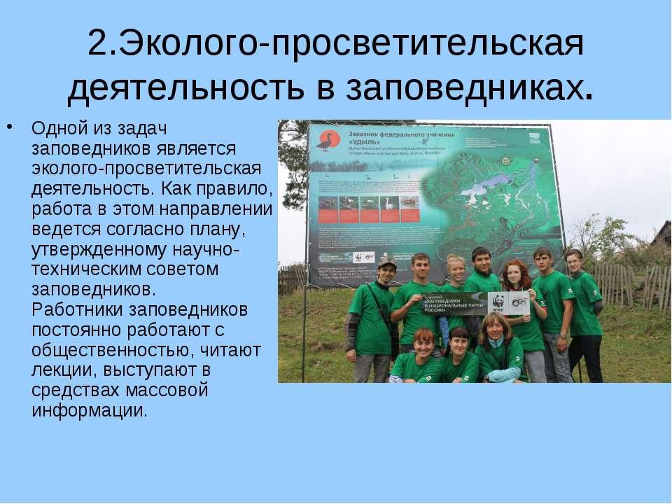 2.Эколого-просветительская деятельность в заповедниках. Одной из задач запове...