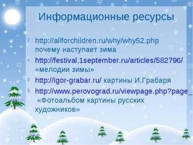 Информационные ресурсы http://allforchildren.ru/why/why52.php почему наступае...