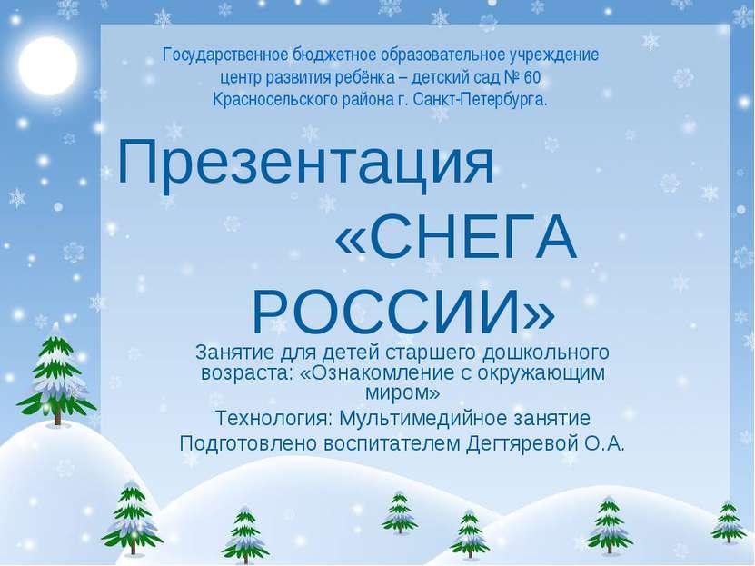 Презентация «СНЕГА РОССИИ» Занятие для детей старшего дошкольного возраста: «...