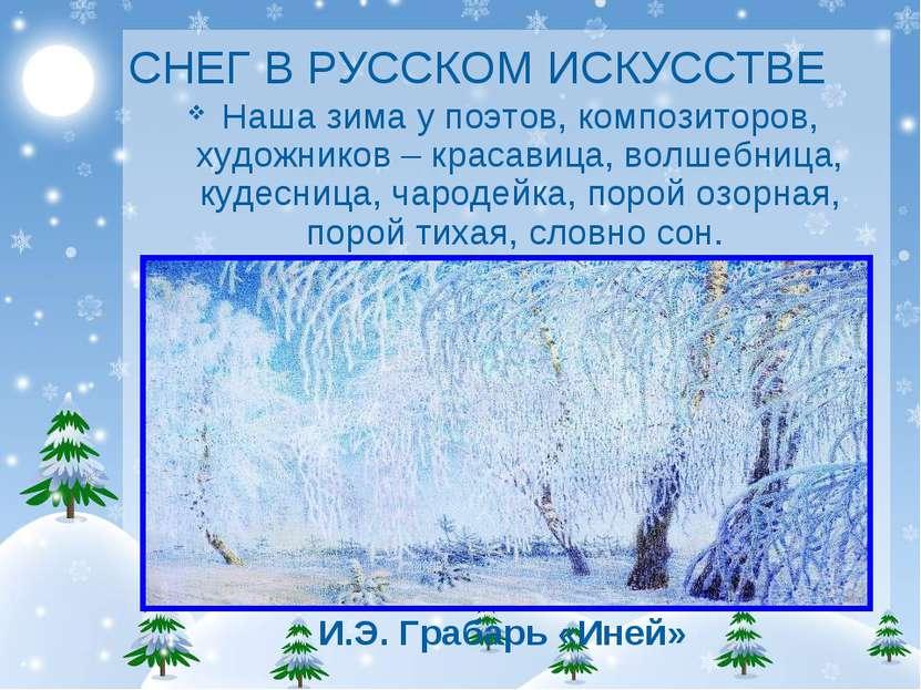 СНЕГ В РУССКОМ ИСКУССТВЕ Наша зима у поэтов, композиторов, художников – краса...