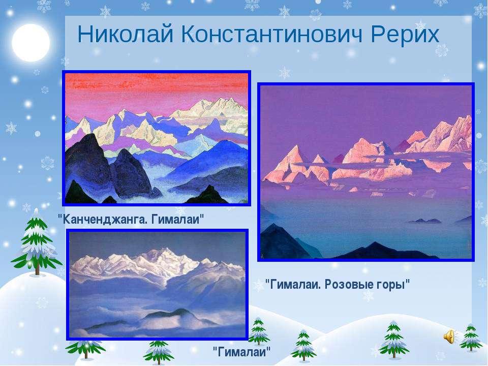 "Николай Константинович Рерих ""Канченджанга. Гималаи"" ""Гималаи"" ""Гималаи. Розо..."