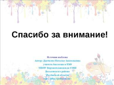Источник шаблона: Автор: Дьячкова Наталья Анатольевна учитель биологии и ИЗО ...