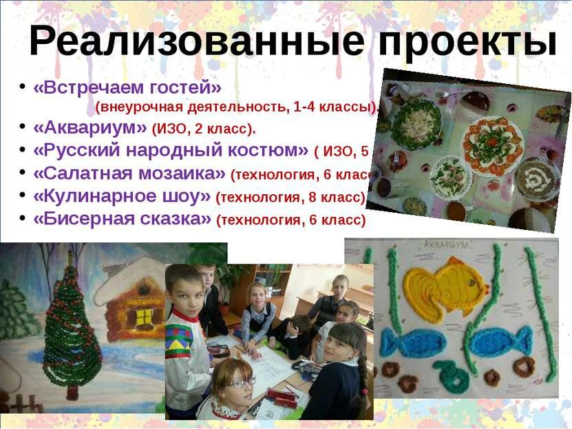 Реализованные проекты «Встречаем гостей» (внеурочная деятельность, 1-4 классы...