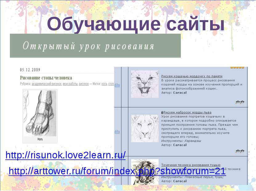 Обучающие сайты http://risunok.love2learn.ru/ http://arttower.ru/forum/index....