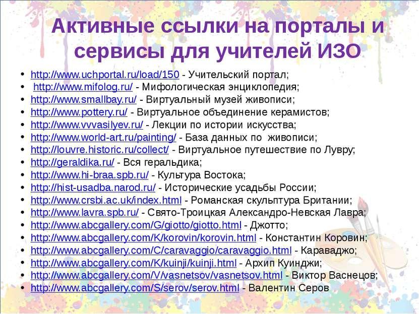 Активные ссылки на порталы и сервисы для учителей ИЗО http://www.uchportal.ru...