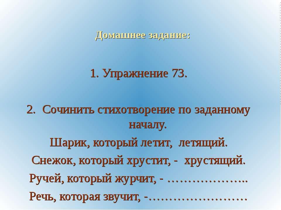 Домашнее задание: 1. Упражнение 73. 2. Сочинить стихотворение по заданному на...