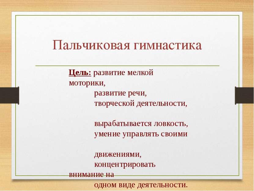 Пальчиковая гимнастика Цель: развитие мелкой моторики, развитие речи, творчес...