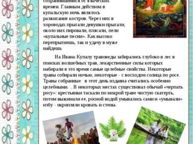 День Ивана Купалы День Ивана Купалы В старину День Ивана Купалысопровождал...